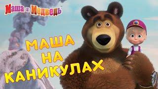 Маша и Медведь 👱♀️🐻 Маша на каникулах 😎🍹 Коллекция лучших серий про Машу 🎬