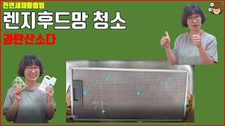 렌지후드망 청소 과탄산소다 천연세제사용법