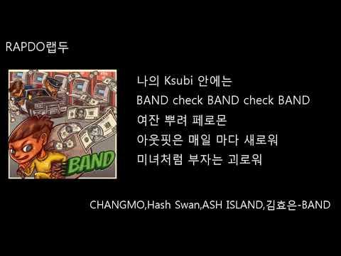 .^^ 창모(CHANGMO),해쉬스완(Hash Swan),애쉬 아일랜드(ASH ISLAND),김효은-BAND 가사 [랩두]