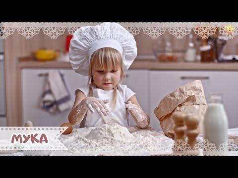 На кухне с мамой Карточки Домана Еда Раннее развитие 0+ - Видео онлайн