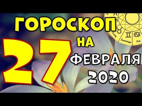 Гороскоп на завтра 27 февраля 2020 для всех знаков зодиака. Гороскоп на сегодня 27 февраля | Астрора