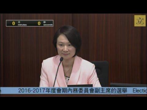 內務委員會會議(2016/10/12) - YouTube