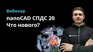 """Вебинар """"nanoCAD СПДС 20. Что нового?"""""""