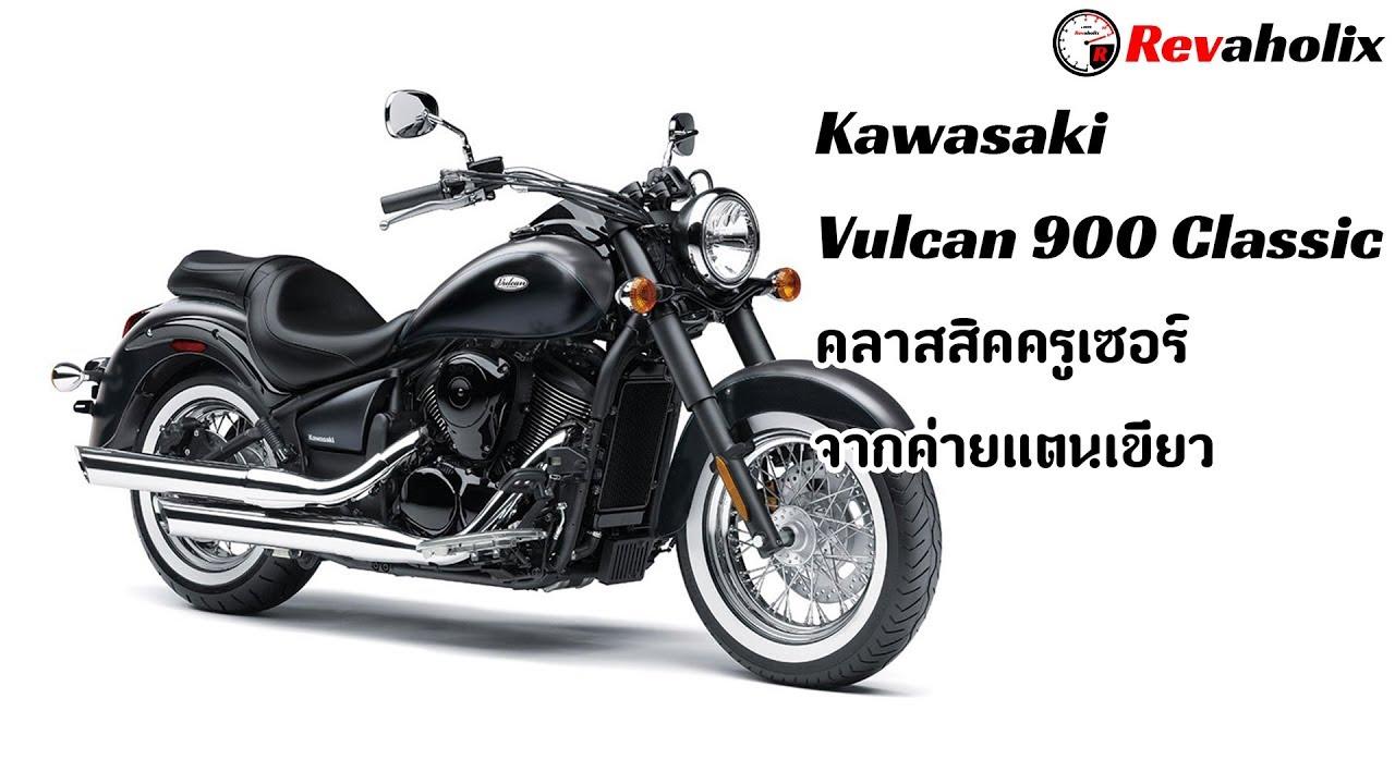 Kawasaki Vulcan 900 Classic คลาสสิคครูเซอร์จากค่ายแตนเขียว
