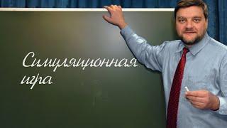PT202 Rus 47. Теории развития в педагогической психологии. Симуляционная игра.