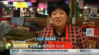 [国际财经报道]原产地访价格 浙江湖州:太湖高踏网开捕 湖鲜大量上市  CCTV财经