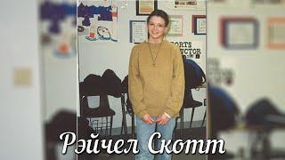 Рэйчел Скот, первая жертва в школе Колумбайн