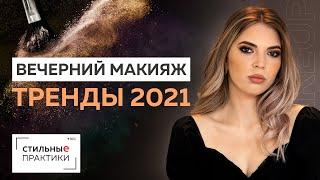 Идеальный вечерний макияж 2021 Подробная техника нанесения теней Вечерний макияж пошагово makeup