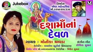 Dashama Na Devad || Monika Chavada || New Gujrati Song || Jay Shree Ambe Sound