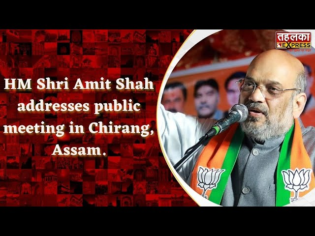 HM Shri Amit Shah addresses public meeting in Chirang, Assam.