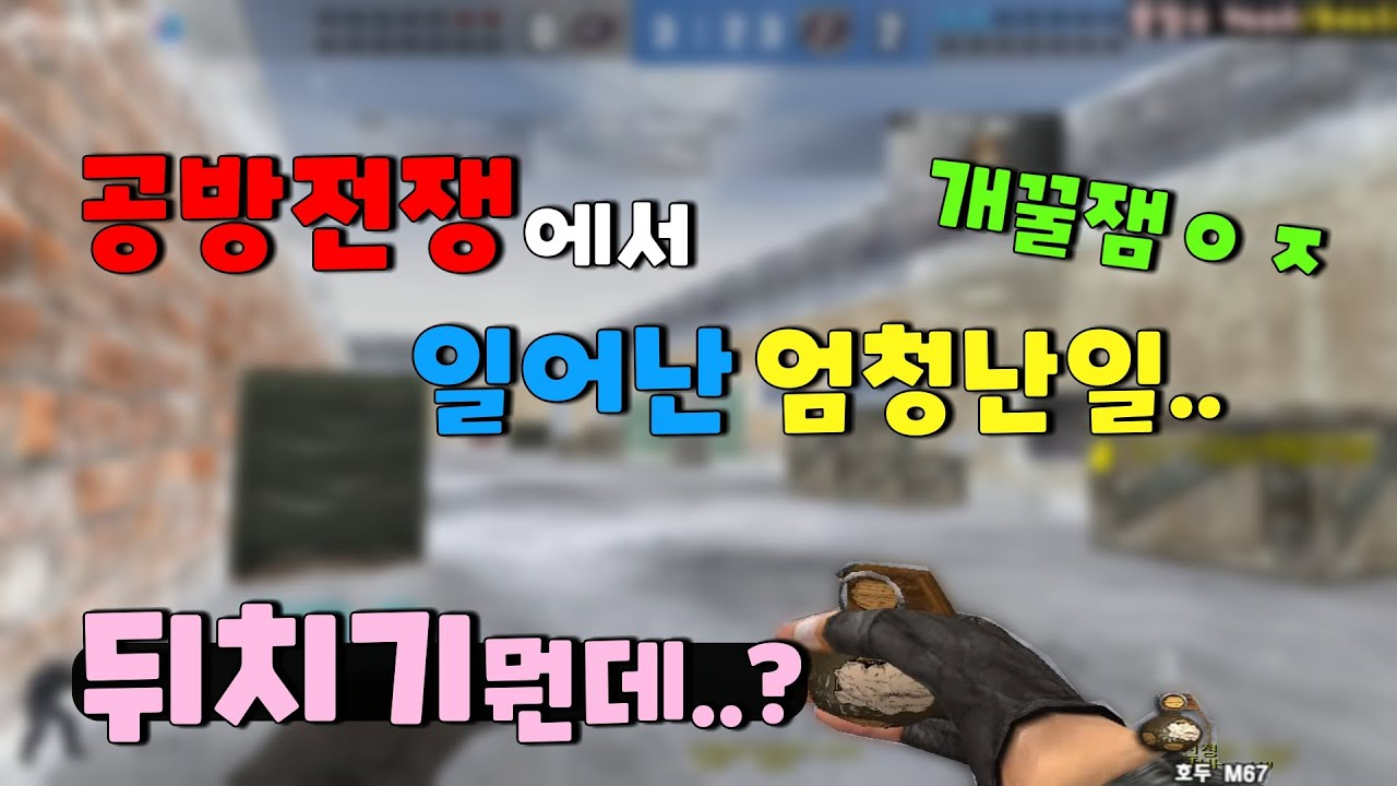 빡전에서 일어난 뒤치기사건... 👉개꿀잼👈          [스포][스페셜포스][김동호][KimDongHo]