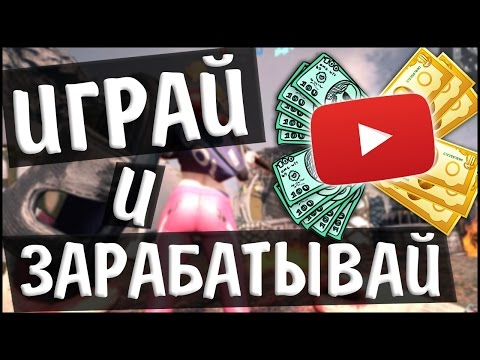 Заработок в Интернете на YouTube-канале и CPA