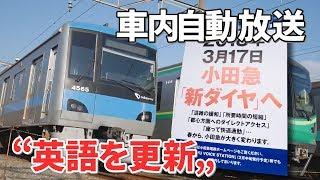 【特報】小田急 英語の車内自動放送が更新