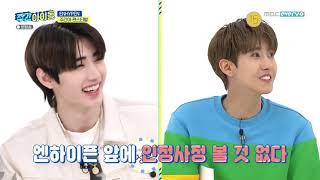[ENG/INDO SUB] Weekly Idol 511 ENHYPEN Full Episode