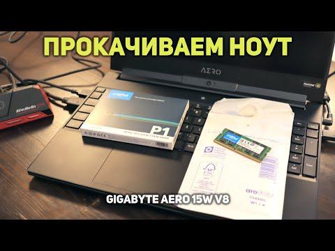 Апгрейд ноутбука Gigabyte AERO 15 ☆ 1TB SSD NVMe ☆ 2x16 GB RAM