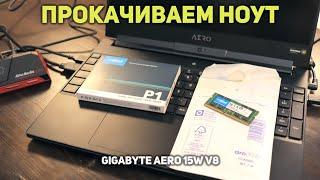 Gigabyte Aero 15 Upgrade Ssd
