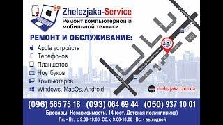 Zhelezjaka Service - ремонт мобильной и компьютерной техники в Броварах.