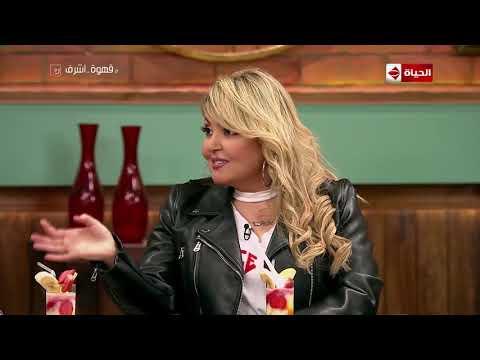 قهوة أشرف - أشرف عبد الباقي يختبر مها أحمد في الطبخ