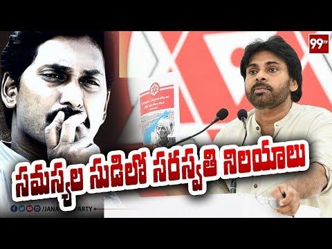 Janasena Chief Pawan Kalyan Review on Amma Vodi Policy | YS Jagan 100days Ruling | 99TV Telugu