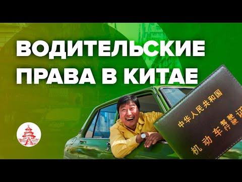 Как получить водительские права в Китае?(Инструкция)