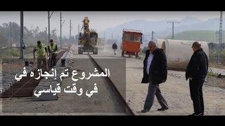شاهد كل مراحل إنجاز خط السكة الحديدية الجزائر/ تيزي وزو