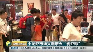 """[国际财经报道]投资消费 小龙虾市场火爆""""带火""""剥虾师  CCTV财经"""