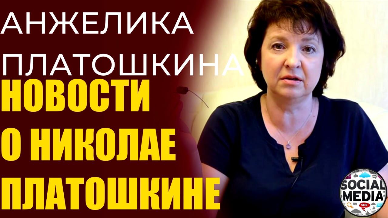 Анжелика Платошкина - Издевательства продолжаются, но мы не отступим