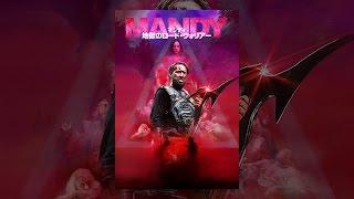 マンディ 地獄のロード・ウォリアー thumbnail