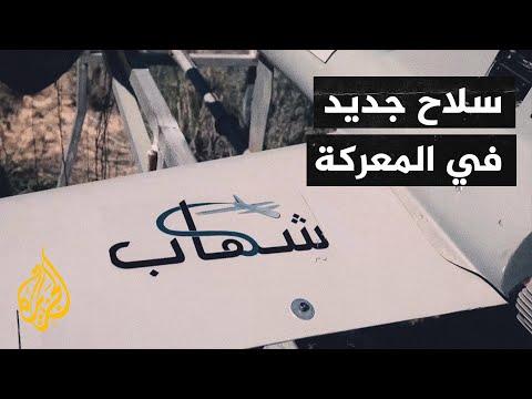 طائرات شهاب.. سلاح القسام الجديد  - نشر قبل 3 ساعة