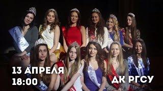 Мисс РГСУ 2015. Приглашение участниц