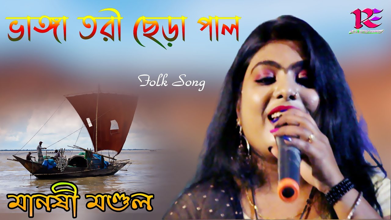 Bhanga Tori Chera pal | Manashi Mondal | Bengali Folk Song | HD Video Picture