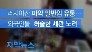 [자막뉴스] 러시아산 마약 무분별 유통…통관 무용지물 …