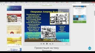 презентация на тему начало великих географических открытий