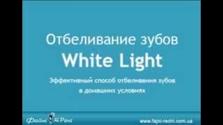как пользоваться средство White Light