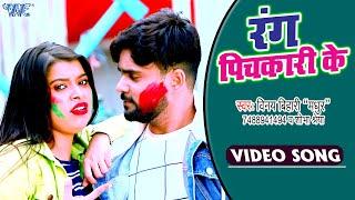 #Video- रंग पिचकारी से    #Vinay_Bihari_Madhur,Sobha Shreya   #Rang Pichkari Ke   Bhojpuri Holi 2021