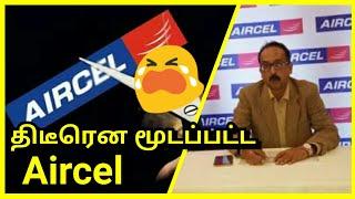 திடீரென மூடப்பட்ட Aircel கடும் கோபத்தில் மக்கள் ! Aircel Latest updates | Tamil news Live news