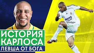 ИСТОРИЯ РОБЕРТО КАРЛОСА. МИСТЕР «ШТРАФНОЙ УДАР». ЛЕВША ОТ БОГА - GOAL24