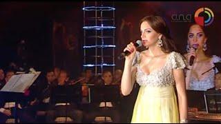 أمال ماهر -  يا عيني عليكي يا طيبة - حفلة | Amal Maher - Ya 3eny 3aliky Ya Teba - Live