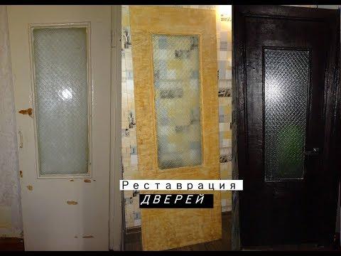 Как обновить старые двери покрашенные краской