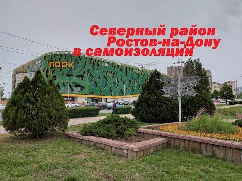 Ростов-на-Дону северный район карантин и самоизоляция.Сурб Хач парк Дружбы в Ростове