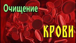 очищение крови(уникальная техника)