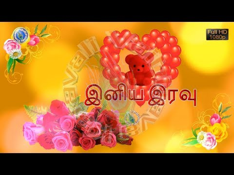 Romantic Good Night,Tamil Best Wishes,Messages,Images,Latest Whatsapp Status Video