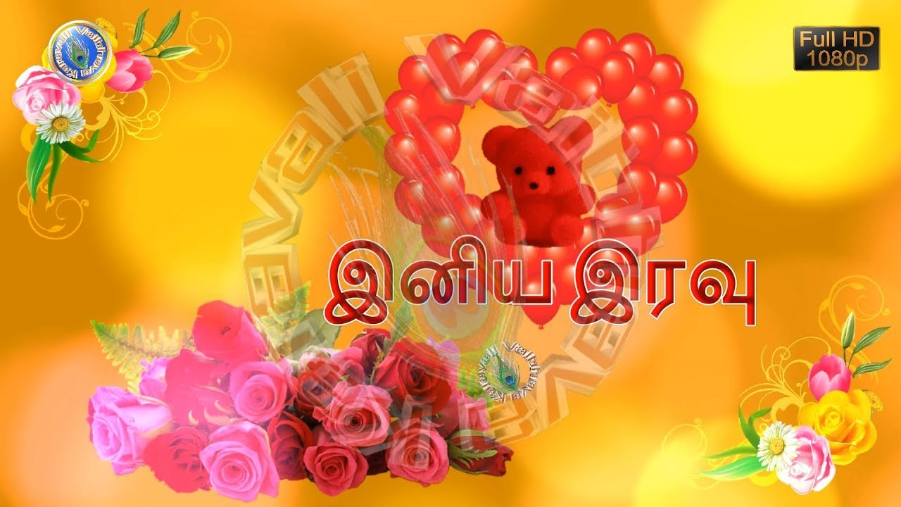 romantic good night tamil best wishes messages images latest