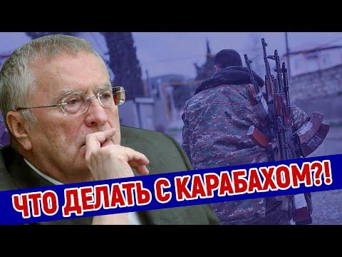 Жириновский: Конфликт в Карабахе. Кто прав?