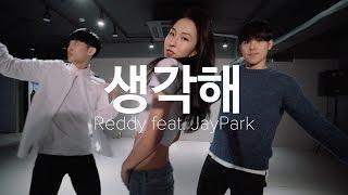 생각해 reddy feat jay park mina myoung choreography