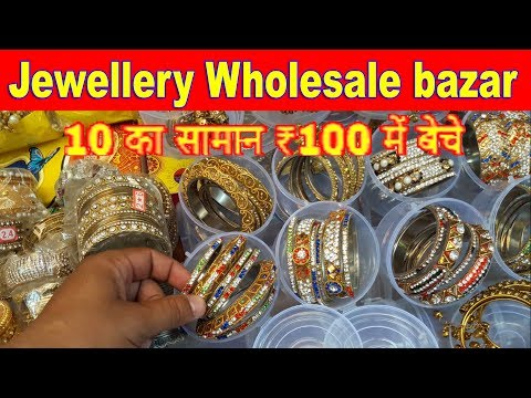 Jewellery Wholesale Bazar | Best Jewellery & Cosmetic Products Bazar | Rui Mandi Sadar Bazar...