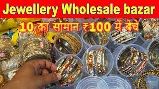 Jewellery Wholesale Bazar | Best Jewellery & Cosmetic Products Bazar | Rui Mandi Sadar Bazar... thumbnail