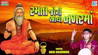 Ramta Jogi Aaya Nagar Ma - Hari Bharwad Super Hit Bhajan