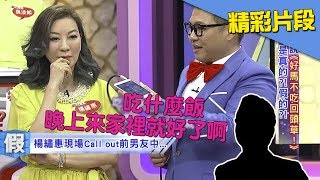 楊繡惠現場打給前男友 對方的回應讓全場驚呼!《真的?假的》