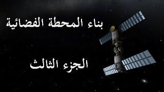 بناء محطة الفضاء الجزء # 3